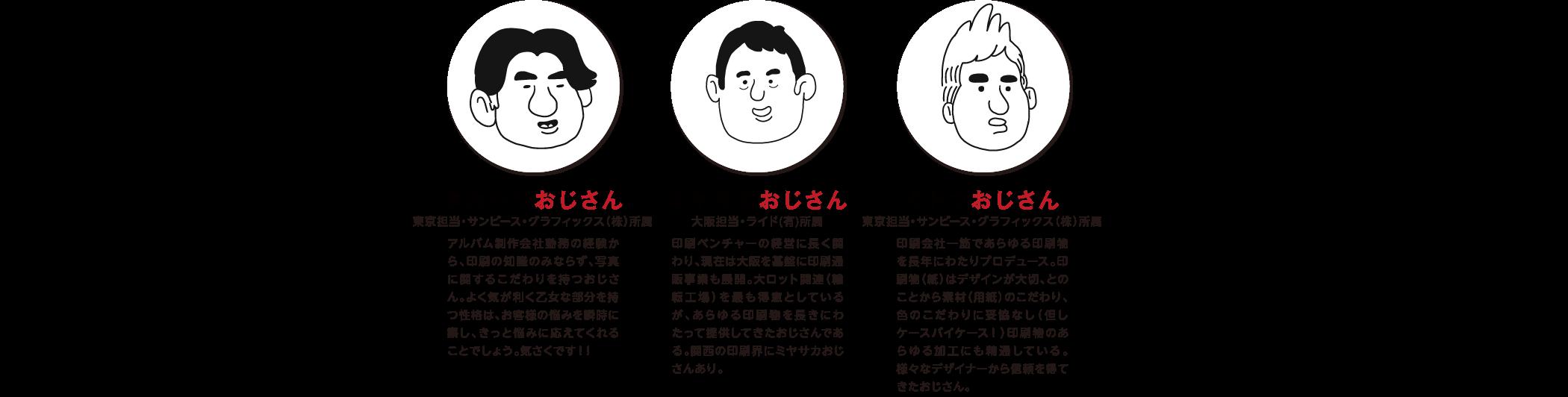 タカハシおじさん ミヤサカおじさん クドウおじさん